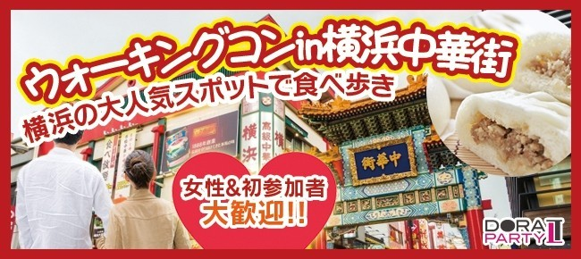 感染症対策済☆高身長170以上男子限定食べ歩き横浜中華街合コン