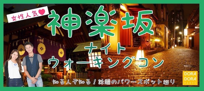 【開催中止】9/14 神楽坂 20代限定 新企画☆都内の通なデートをしよう☆大人気企画再来♡神楽坂でお洒落な街並みやパワースポットを巡る女性に優しいナイトウォーキングコン