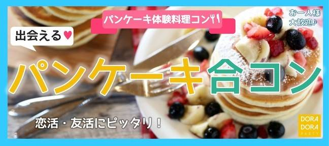 5/25 渋谷☆一人参加限定☆飲み友・恋活に最適☆一緒に作ろう!恋するパンケーキ料理街コン