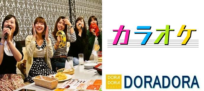 3/29 新宿☆歌声で語ろう☆土曜夜のみんなでカラオケナイト友活コン