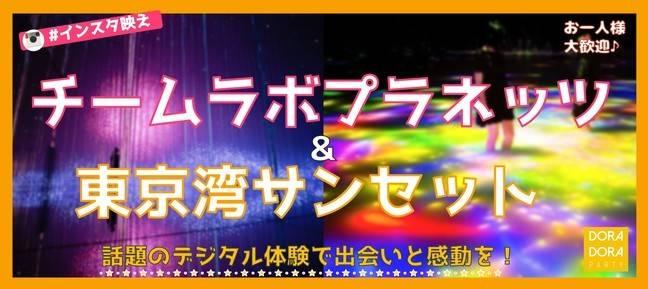 2/3豊洲 話題のチームラボ☆新感覚のデジタルアート体験で出会える冬のウォーキング合コン
