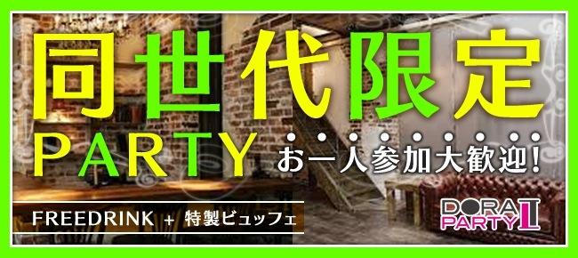 4/16 梅田 お一人参加OR初参加者限定カジュアルパーティー