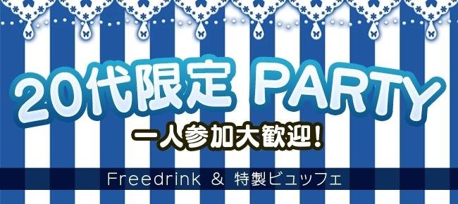 5/31 恵比寿 20代限定☆メディアで話題のお洒落カフェでリアルに出会えるカジュアル街コン