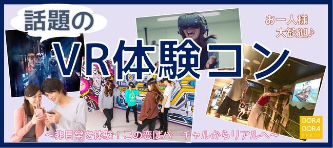 4/6 新宿☆新企画!バーチャル世界から始まるリアルな恋!恋するVR体験街コン