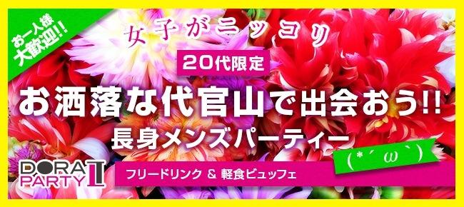 1/7 代官山 ☆20代×身長172センチ以上男子限定!女子人気のスタイリッシュ新年パーティー