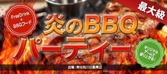 5/3 熊谷 GWスペシャル!20~35歳限定!ビッグBBQPARTY