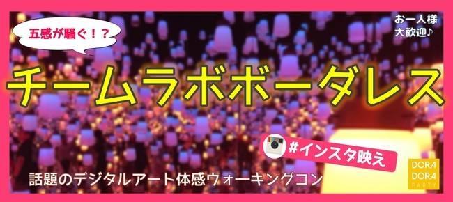 12/2 台場 20~32歳☆話題のゆる恋活☆冬までに恋しよう!新感覚のデジタルアート体験合コン