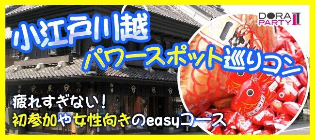 9/25  川越 20~34歳限定  埼玉ガールに大人気♡小江戸川越でパワースポットを巡る女性に優しいウォーキングコン