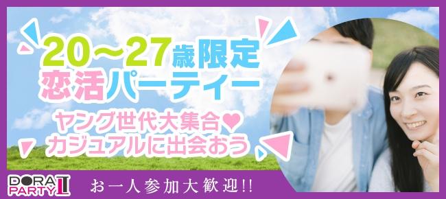 【規模拡大開催決定!まもなく120名越↗】11/19 青山☆20~27歳 ♡青山のお洒落なダイニングでリアルに出会える恋活パーティー