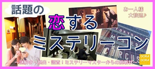 2/17 新宿☆新企画!恋活に最適!ゲーム感覚で出会いを楽しめる恋するミステリー街コン