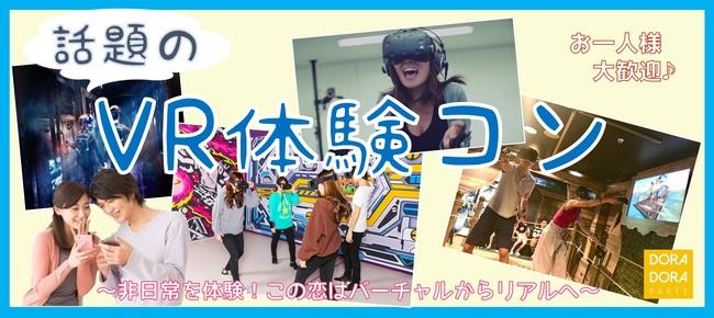 【まもなく男女共に完売!】2/23新宿☆新企画!バーチャル世界からリアルの恋へ!恋するVR体験街コン