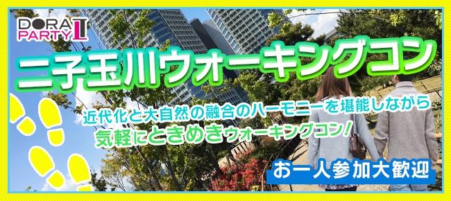 7/23 二子玉川 ドラドラ初開催!二子玉川でパワースポットを巡るカジュアルウォーキングコン