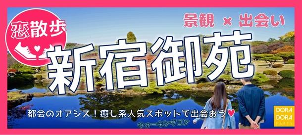 6/23 新宿御苑☆初夏を感じる庭園ウォーキングコン!季節を感じながら爽やかに出会おう!恋活お散歩街コン!