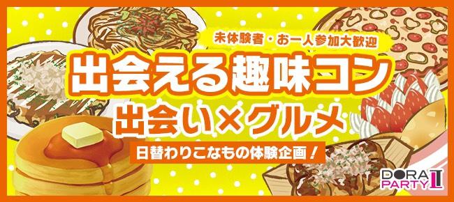 4/22 渋谷 20代限定 ついに解禁!!渋谷のレトロ感漂うお洒落ダイニングでワンランク上の大人のもんじゃパーティー