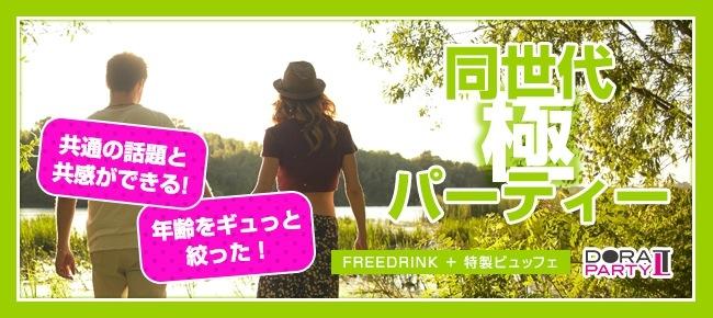 9/24 赤坂 25~35歳限定 同世代企画! 一等地赤坂の上品なダイニングでカジュアル恋活パーティー