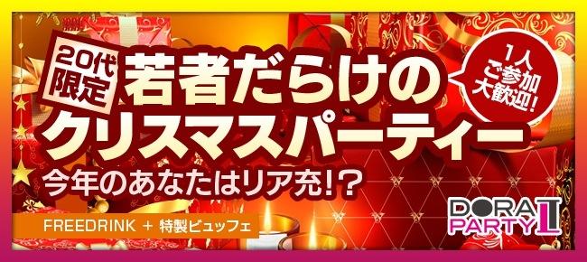 【まもなく30名越↗】12/9 原宿 圧倒的人気の20代限定企画!フライデークリスマスナイトパーティー