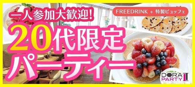 3/2 原宿 20代限定☆夜景を見ながら話題のパンケーキも楽しめる!爽やかカジュアル街コン