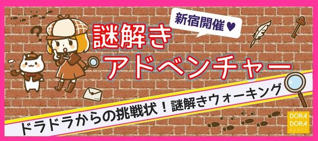 【女性キャンセル待ち!男性急募中】3/23 新宿  エンターテインメントの春!ゲーム感覚で出会いを楽しめる恋する謎解き街コン