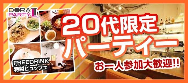 6/19 浦和 20代限定☆気軽にLINE交換が出来る若者専門カジュアルパーティー
