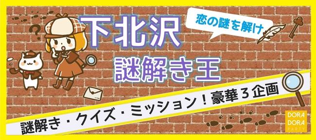 3/9 下北沢 エンターテインメントの春!ゲーム感覚で出会いを楽しめるわくわく下北クイズ王街コン