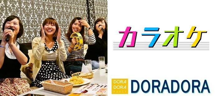 【神奈川/横浜】9/29(日)朝カラ!一名参加限定!趣味友・飲み友・恋活に最適!秋の縁結びカラオケ合コン