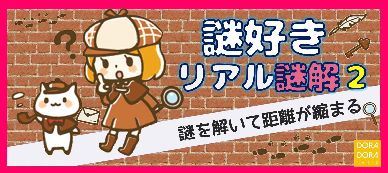 4/26 新宿☆謎解好き集合!飲み友・友達作りに最適!謎解き合コン/シーズン2