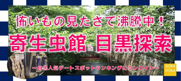 6/15 目黒☆新企画!怖いもの見たさで参加者増!寄生虫博物館×目黒ウォーキング街コン