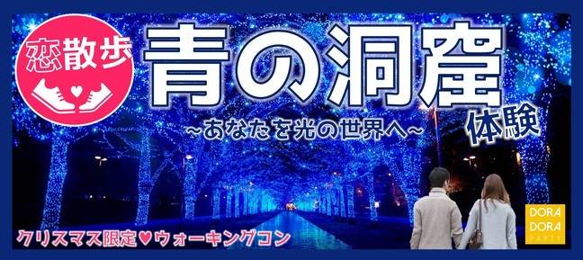 12/12 渋谷 青の洞窟 20~28歳企画☆まもなくクリスマス突入♡若者大集合!聖なるイルミネーション×MISSIONコンでゲーム感覚で出会いを楽しめるイルミネーションパーティー