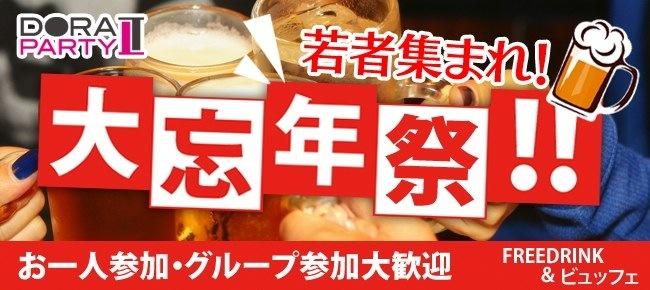 12/28 恵比寿  20代限定!まさに忘年会シーズン♡グルメ×出会い!一体感の生まれる人気の忘年会パーティー
