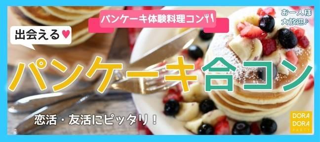 6/29 渋谷☆同世代企画☆飲み友・恋活に最適☆一人参加の30代限定!パンケーキ料理街コン