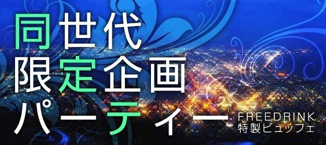 9/21 赤坂 同世代企画 20~33歳限定!赤坂初開催!!一等地赤坂の上品なラウンジでワンランク上の恋活パーティー