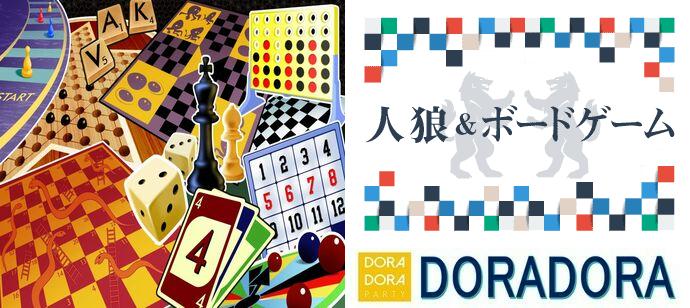 6/28 新宿 (コロナ対策済)人気ゲームを楽しみながら出会おう!各種ゲーム体験オフ会
