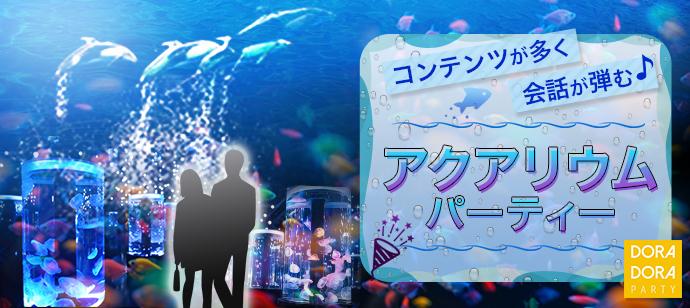 6/28 品川 コロナ感染対策企画で安心参加!出会えるアクアパーク水族館合コン