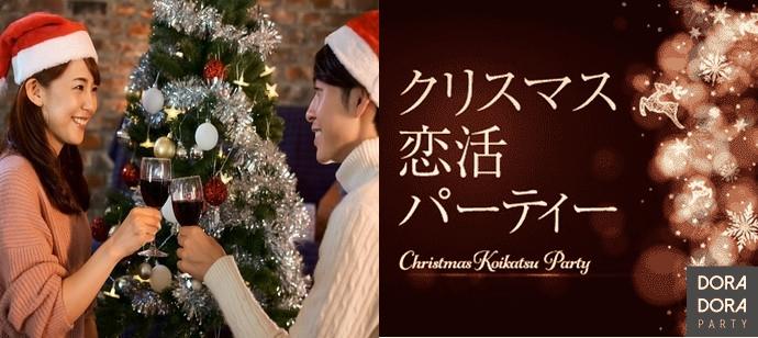 12/24(イブ)クリぼっちさん必見☆クリスマスコス割引有!イルミネーションに負けない出会えるクリスマスパーティー