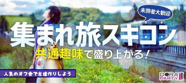 6/9 渋谷 旅行好き大集合!お一人様参加限定!☆共通の話で距離が縮まる旅行好き友活コン