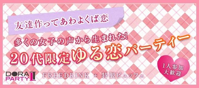 9/9 赤坂 20代限定企画! 一等地赤坂の上品なダイニングでときめき恋活パーティー