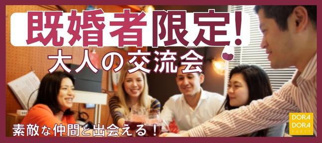 11月29日(木)20時-22時☆爽やか男性との平日夜既婚者合コン・飲み会