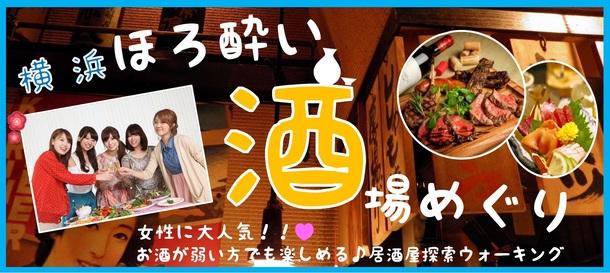 5/25 20代限定!横浜☆酒恋シリーズ☆飲み友・恋活に最適!出会える春の酒場巡りウォーキング街コン