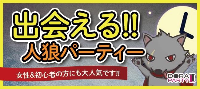 6/30 渋谷☆人気企画☆ゲームマスターが恋のキューピット!今夜はスリルを味わおう!☆話題の恋する人狼ゲームコン
