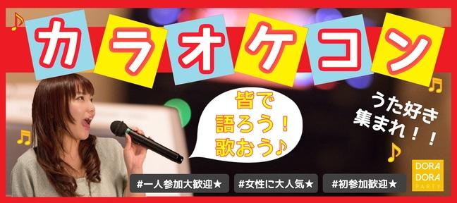 6/30  新宿 共通の趣味で繋がろう!飲み友・友活・恋活に最適☆朝活カラオケ街コン!