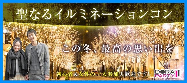 12/25 渋谷 青の洞窟 初開催☆ シーズン限定企画☆20~27歳☆聖なる夜に奇跡は起きる♡若者大集合!輝くイルミネーション×MISSIONコンでゲーム感覚で出会いを楽しめるイルミネーションパーティー
