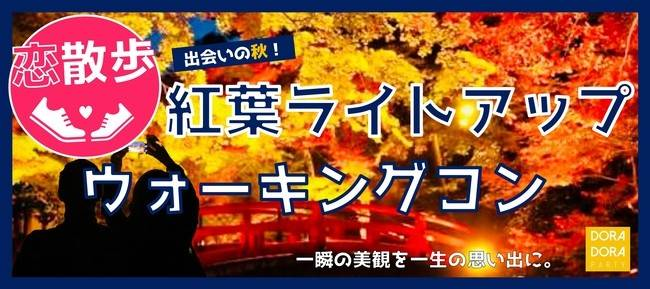 11/23 大田黒公園 年の差企画☆この時期だけのライトアップ紅葉デート企画!色鮮やかな紅葉をバックに恋しよう☆パワースポット巡りeasyウォーキング合コン