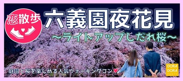 3/29 平日開催!六義園☆夜桜を堪能しながらロマンチックな一時を…☆幻想的な花見体験!六義園ライトアップ夜桜ウォーキング街コン