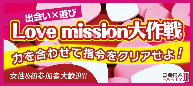 4/7 新宿  新感覚!エンターテインメントの春!ゲーム感覚で出会いを楽しめるわくわくミッション街コン