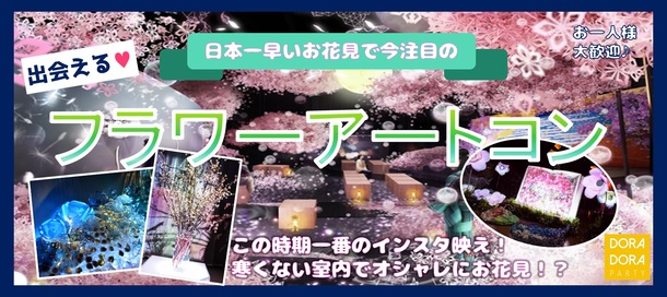 【女性キャンセル待ち!男性急募中】2/22 東京 日本一早いお花見で話題の今一番アツいインスタ映えスポットで出会う!恋活フラワーアート街コン