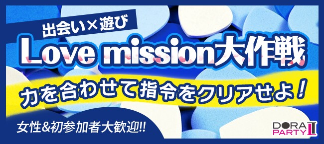 3/10 有楽町  新企画20~26歳限定 若者大集合!ゲーム感覚で出会いを楽しめるMISSIONコン