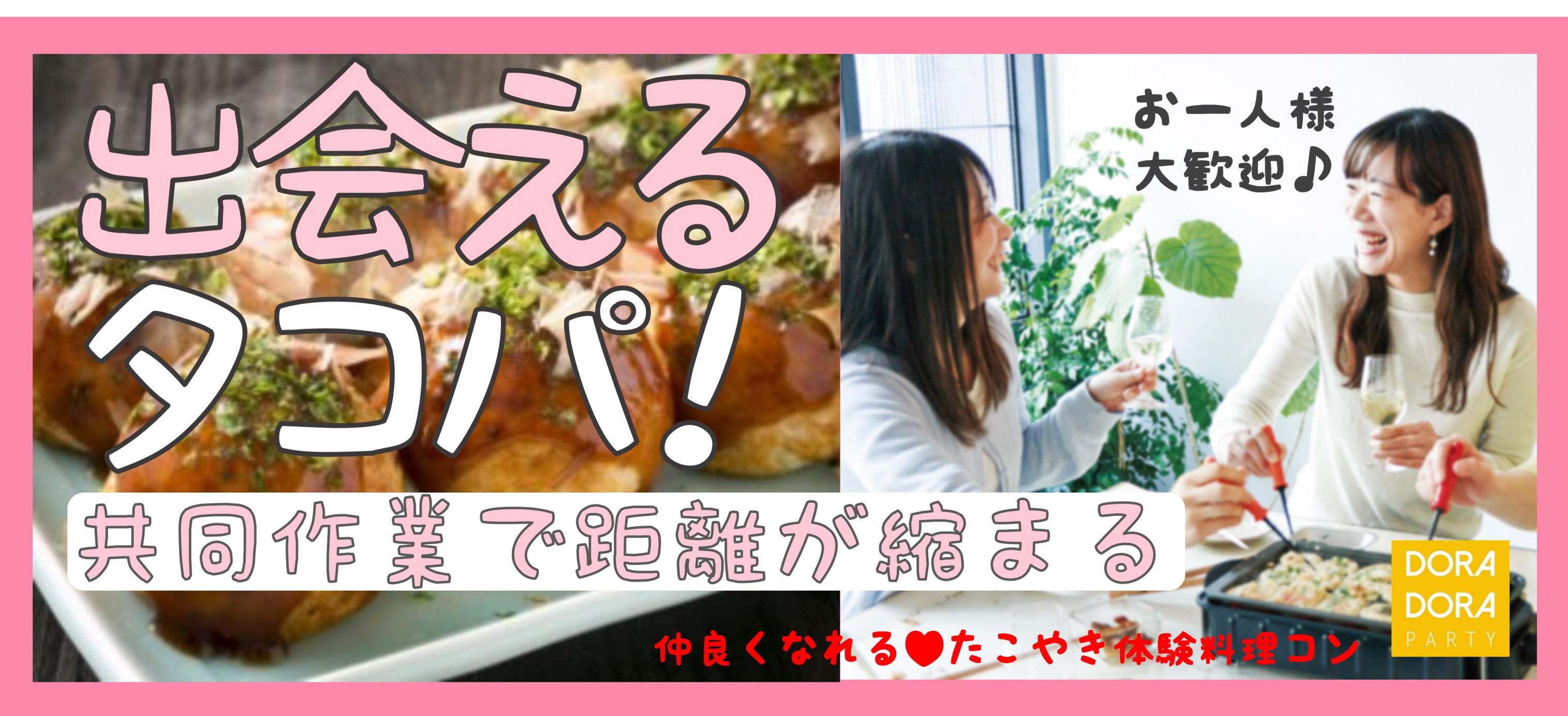 9/30 渋谷 20代限定 料理体験ができます☆渋谷のレトロ感漂うお洒落ダイニングでワンランク上の大人のたこ焼き街コン