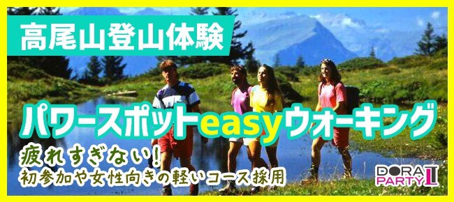 9/26 高尾山 感染対策済企画!夏までにパートナーを見つけよう!パワースポットで縁結び登山合コン