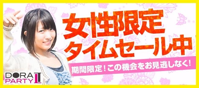【女性タイムセール中!】9/2 恵比寿 20代限定!グルメ×出会い!一体感の生まれる人気の恋活タコパコン