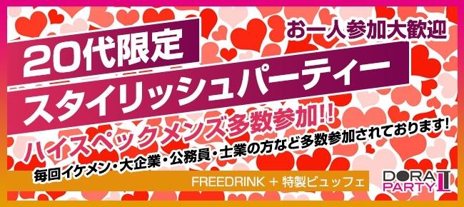 9/2 赤坂 20代限定企画! 一等地赤坂の上品なダイニングでカジュアル恋活パーティー